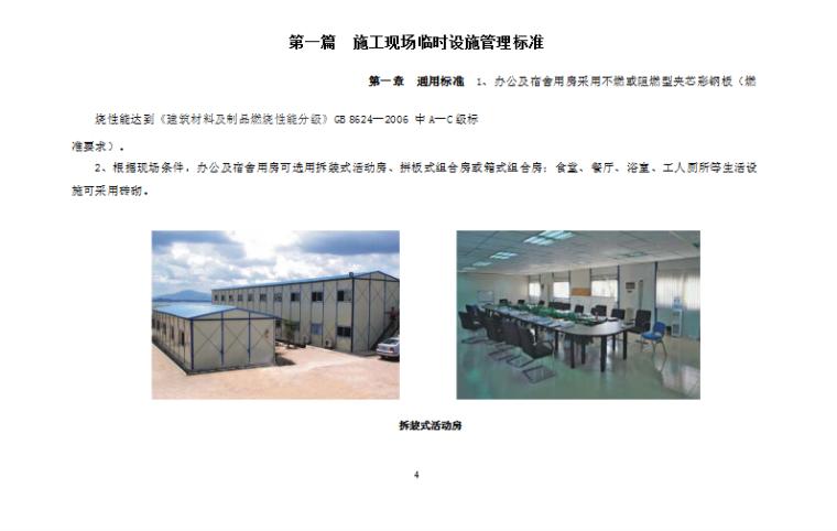 中建施工现场管理标准图集(安全及临时措施)_1