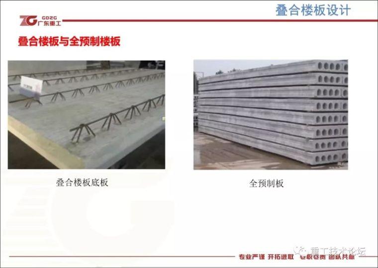 装配式建筑技术之⑤叠合构件设计及构造_5