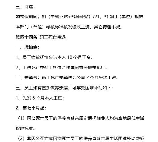 最全的房地产开发公司管理制度员工手册._5