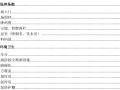 文明施工安全标准化手册(中铁)