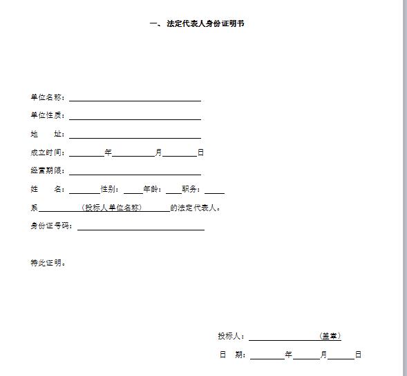 [成都]百仁项目一期售楼部施工招标文件(共30页)