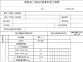 钢桩施工检验批质量验收记录表
