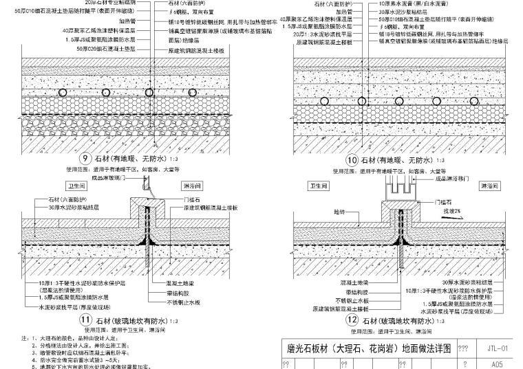 [金螳螂]石材楼地面收口节点详图(含施工说明)-石材地面大样图(3)