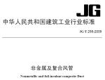非金属及复合风管(非正式版)JGT 258-2009