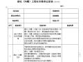 基坑(沟槽)工程安全检查记录表