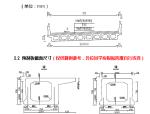 28米跨径简支空心板截面尺寸设计