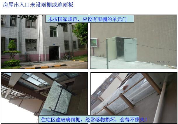 房地产项目工程现场管理讲解(140页)