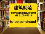免费下载《综合医院建筑设计规范》GB51039-2014PDF版