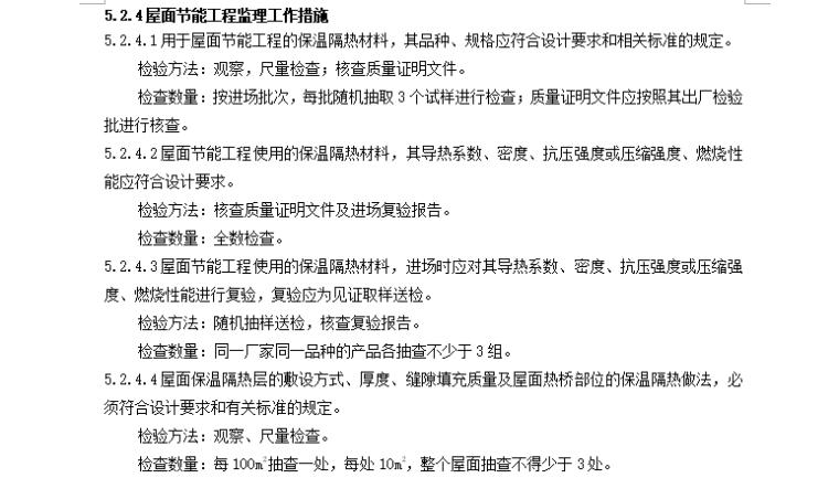 【建筑节能】工程监理细则范本(共35页)_12