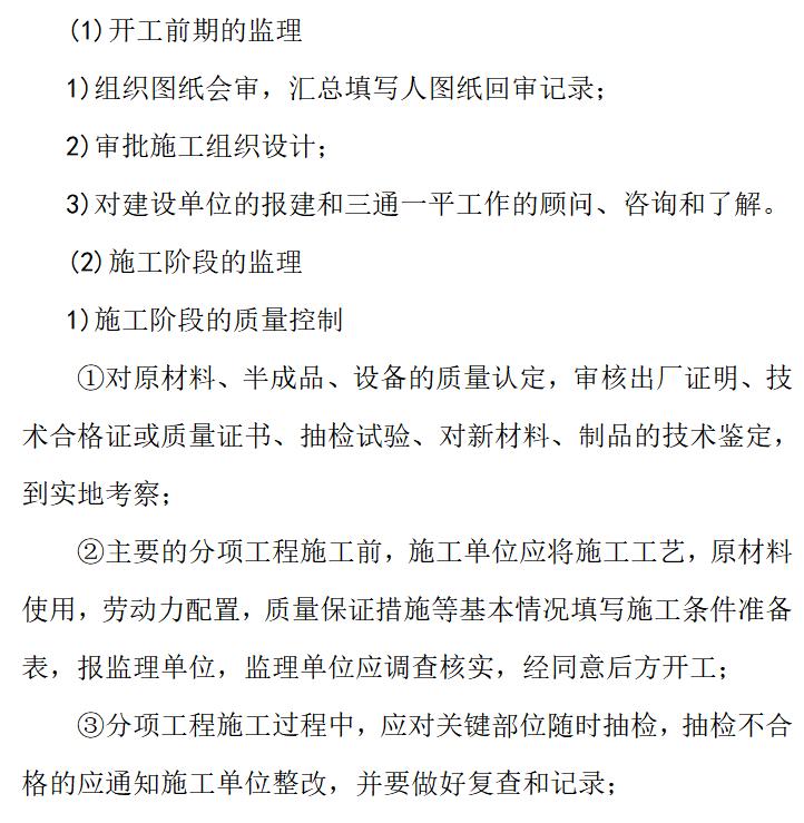修文县六屯乡(星中村、长田村)机耕道工程监理规划(共37页)