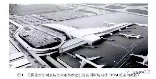 BIM在美国一座有20年历史的机场改扩建中优势尽显