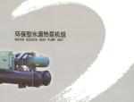 环保型水源热泵机组