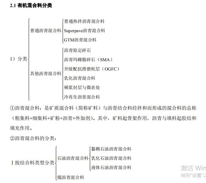 道路工程材料复习讲义_3