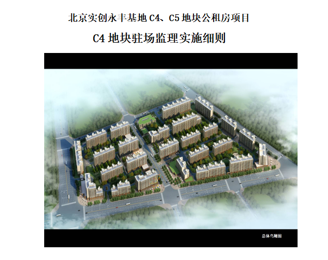 [装配式建筑]北京海淀公租房工程构件驻场监理细则(共15页)
