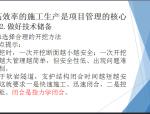 从项目管理角度探讨隧道施工(PPT,118页)