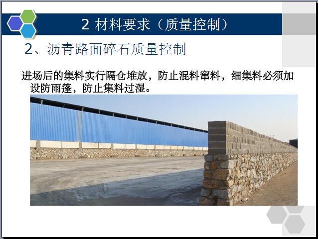 公路沥青路面施工技术管理要点讲解(254页)_3