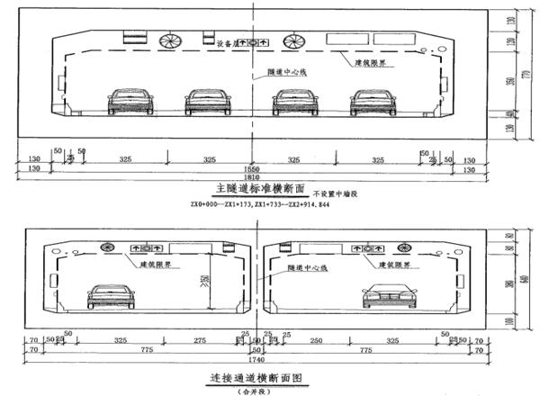 明挖隧道上跨地铁1号线盾构隧道专项安全施工方案_1
