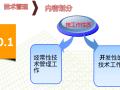 【中建五局】项目技术管理(房建,共55页)