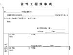 【B类表格】首件工程报审表
