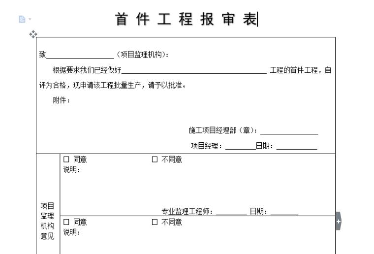 [B类表格]首件工程报审表