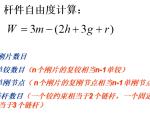 结构力学自由度计算