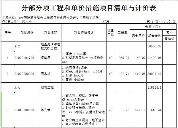 [广东]2018年医院新建污水处理站工程预算书(全套图纸)_9