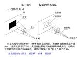 建筑识图与构造(一、二、三部分)