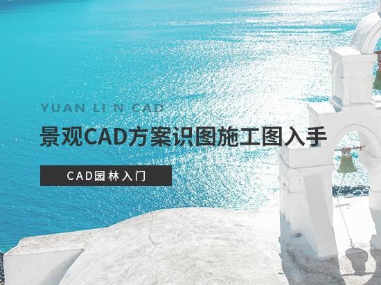 景观CAD方案识图、施工图入手