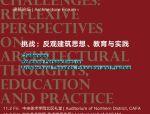 挑战:反观建筑思想、教育与实践 | 板块二 :建筑教育与挑战
