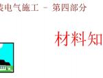 装修水电工培训_第四部分_电路安装材料知识(43页)