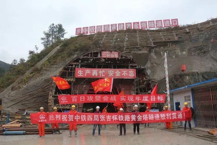 湘西最美高铁取得新进展,又一隧道工程顺利贯通!_2