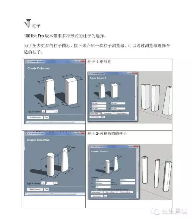 最全SketchUp建筑小插件_54