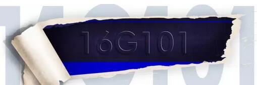 取消了框支柱?16G101与11G101逐条PK!