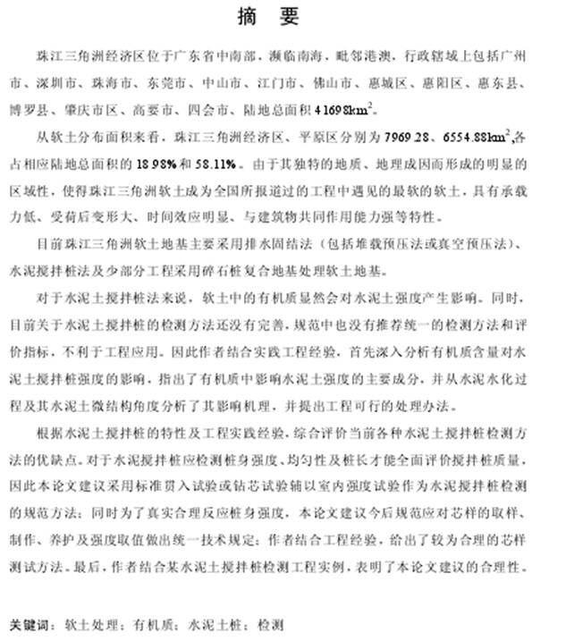 硕士: 珠江三角洲地区软土地基水泥搅拌桩处理及其检测方法研究