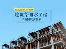 sbf123胜博发娱乐给排水工程平面图识图要领