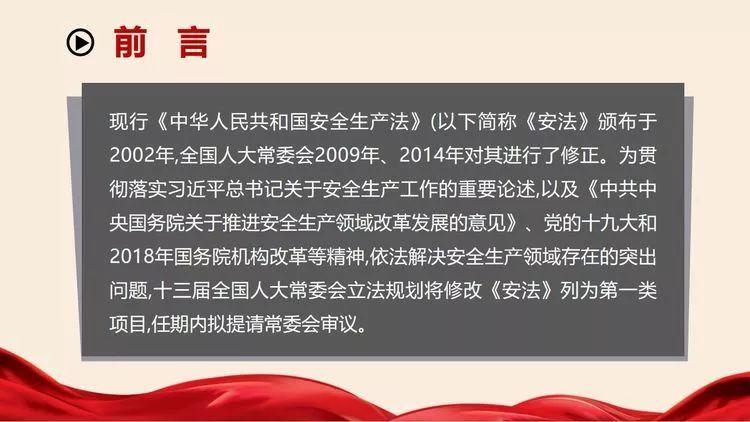 2014版、2018送审版《中国人民共和国安全生产法》|修订前后对照