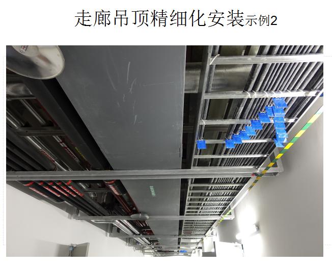 建筑安装精细化施工及常见问题解析(附图丰富,138页)_9