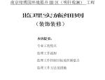 【装饰装修】南京绿博园装饰装修监理细则(共46页)