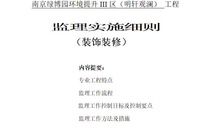 [装饰装修]南京绿博园装饰装修监理细则(共46页)