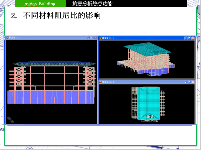 midas-Building抗震分析设计热点功能介绍_2