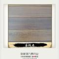 九鼎木业重蚁木南美材户外地板高档耐用