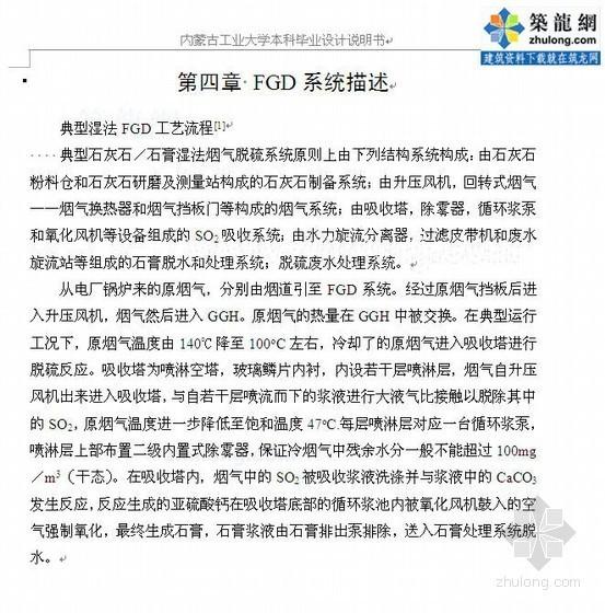[学士]内蒙古某电厂烟气脱硫系统设计