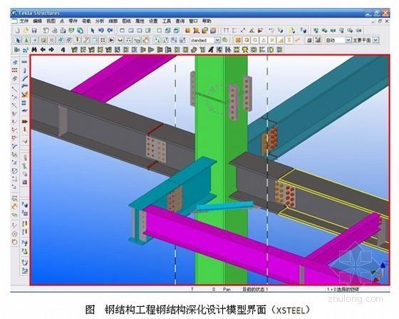 钢结构工程构件节点深化设计与管理措施