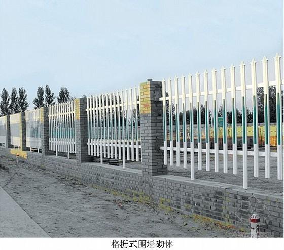 格栅式围墙施工工艺标准及施工要点