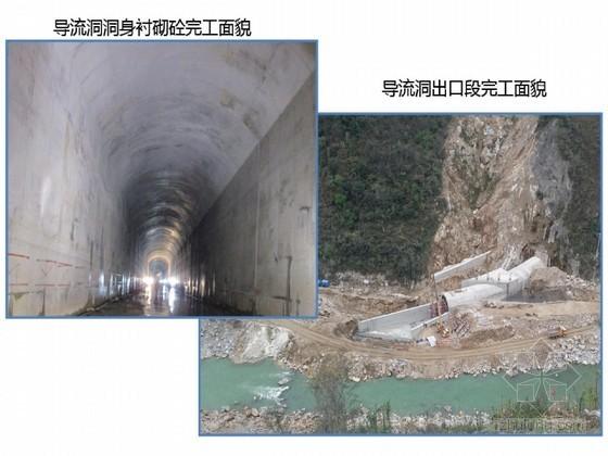 [陕西]水利枢纽导流洞工程验收施工管理工作总结(编制于2014年12月 附图丰富)