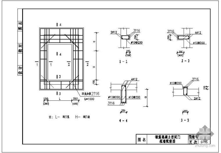 某钢筋混凝土密闭门框墙配筋节点构造详图