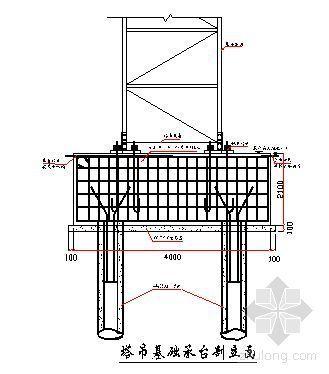 某多层建筑塔吊安装施工方案