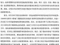 [硕士]核电建设工程公司质量管理体系研究[2006]
