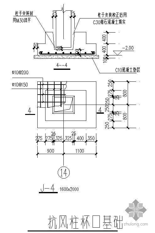 某抗风柱杯口独立基础节点构造详图