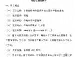 [吉林]大豆种植基地可行性研究报告